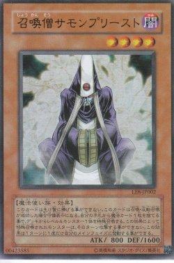 画像1: 召喚僧サモンプリースト