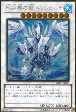 画像3: 氷結界の龍 トリシューラ