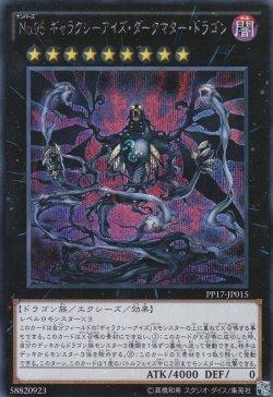 画像2: No.95 ギャラクシーアイズ・ダークマター・ドラゴン