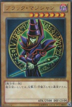 画像4: ブラック・マジシャン