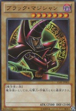 画像2: ブラック・マジシャン