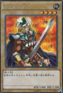 画像2: エルフの剣士