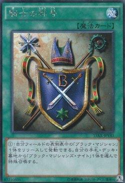 画像3: 騎士の称号