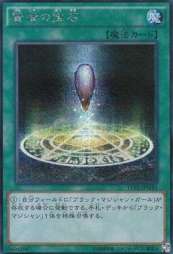 画像3: 賢者の宝石