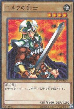 画像3: エルフの剣士