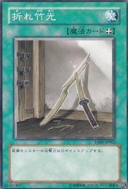 画像1: 折れ竹光