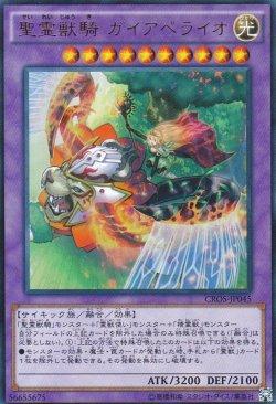 画像1: 聖霊獣騎 ガイアペライオ