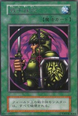 画像1: 戦士抹殺