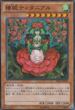 画像2: 椿姫ティタニアル