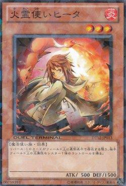 画像3: 火霊使いヒータ