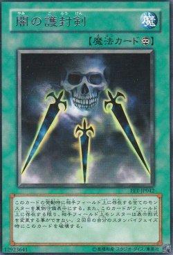 画像1: 闇の護封剣
