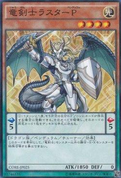 画像1: 竜剣士ラスターP