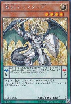 画像2: 竜剣士ラスターP