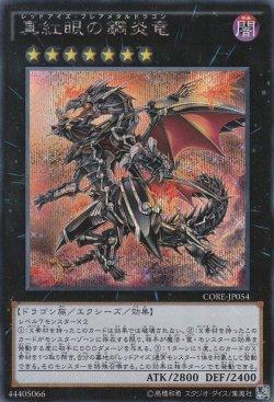 画像3: 真紅眼の鋼炎竜