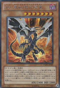 画像2: Sin 真紅眼の黒竜