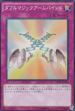 画像1: ダブルマジックアームバインド