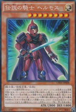 画像2: 伝説の騎士 ヘルモス