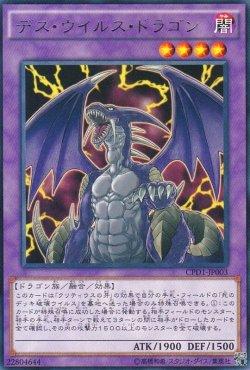 画像1: デス・ウイルス・ドラゴン