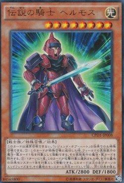 画像1: 伝説の騎士 ヘルモス