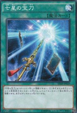 画像2: 七星の宝刀