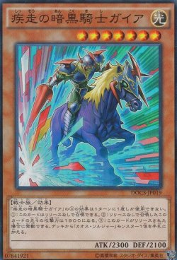 画像1: 疾走の暗黒騎士ガイア