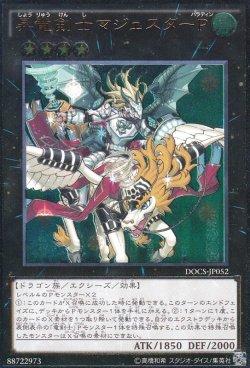 画像2: 昇竜剣士マジェスターP