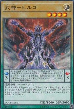 画像1: 武神-ヒルコ