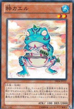 画像2: 粋カエル