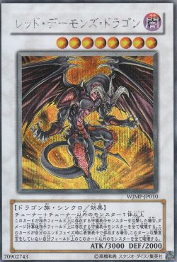 画像1: レッド・デーモンズ・ドラゴン
