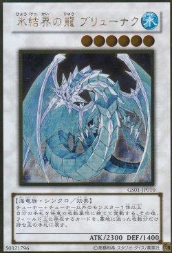 画像2: 氷結界の龍 ブリューナク