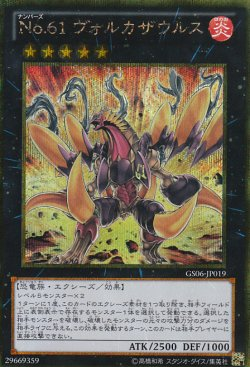 画像3: No.61 ヴォルカザウルス