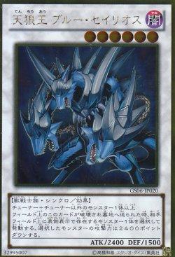画像2: 天狼王 ブルー・セイリオス