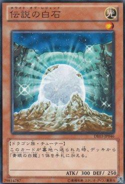 画像3: 伝説の白石