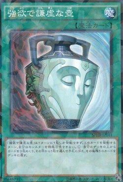 画像5: 強欲で謙虚な壺