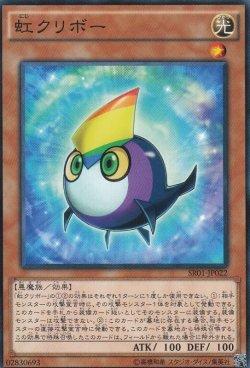 画像2: 虹クリボー