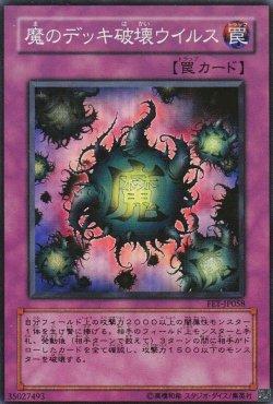 画像1: 魔のデッキ破壊ウイルス