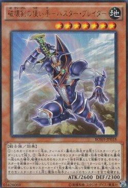 画像1: 破壊剣の使い手-バスター・ブレイダー