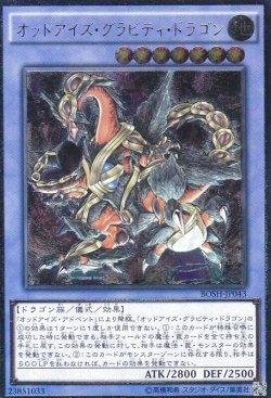 画像2: オッドアイズ・グラビティ・ドラゴン