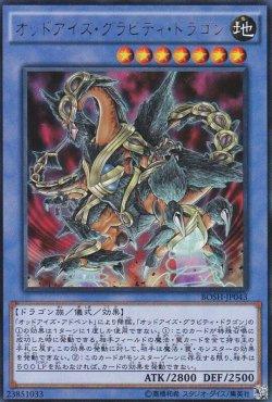 画像1: オッドアイズ・グラビティ・ドラゴン