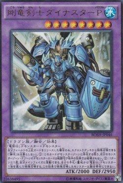 画像1: 剛竜剣士ダイナスターP