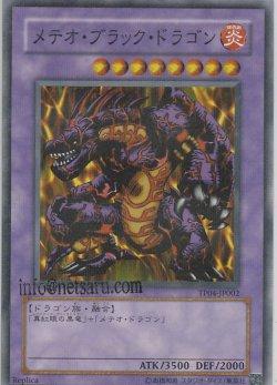 画像3: メテオ・ブラック・ドラゴン