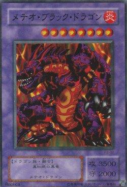 画像1: メテオ・ブラック・ドラゴン