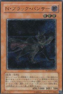 画像2: N・ブラック・パンサー
