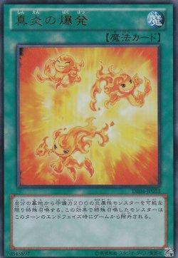 画像3: 真炎の爆発