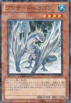 画像2: ブリザード・ドラゴン