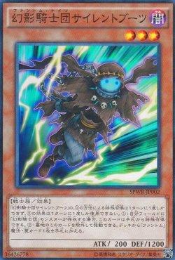 画像1: 幻影騎士団サイレントブーツ