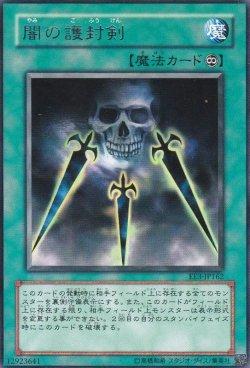 画像3: 闇の護封剣