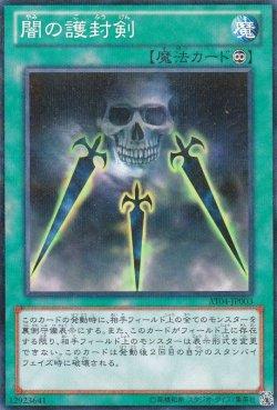 画像4: 闇の護封剣