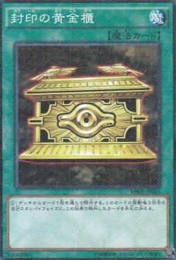 画像3: 封印の黄金櫃