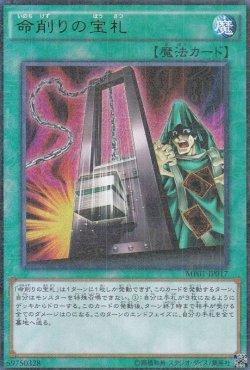 画像1: 命削りの宝札